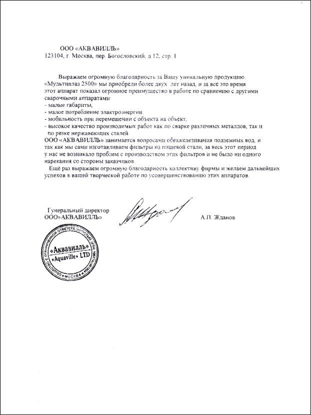должностная инструкция оператора пульта управления